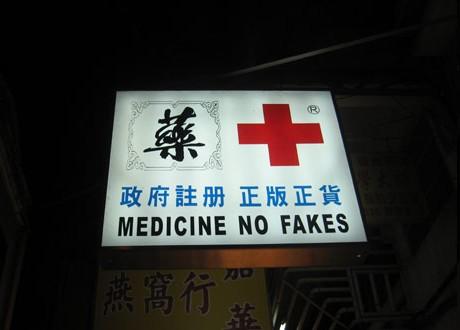 081222medicine
