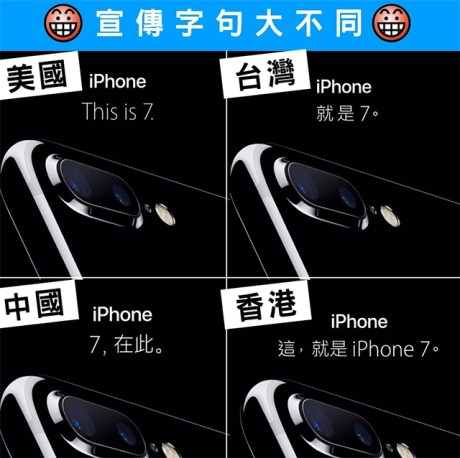 iphone-7-china
