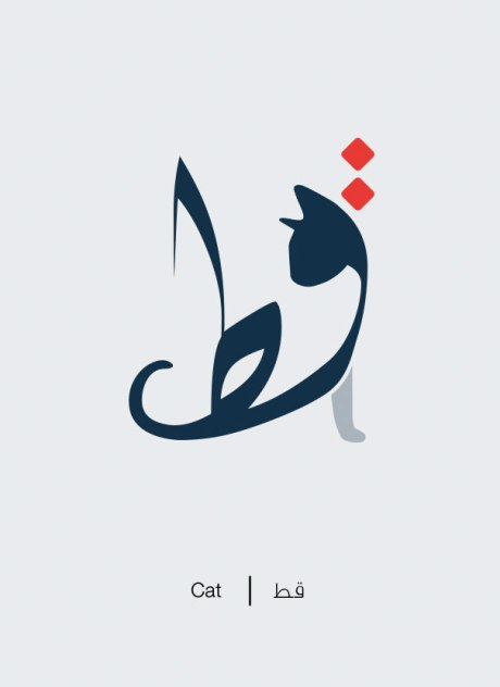 illustrated-arabic-words-meaning-mahmoud-el-sayed-10