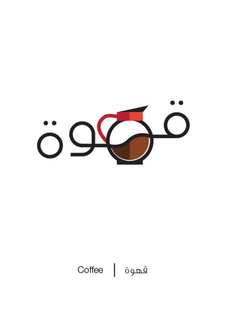 illustrated-arabic-words-meaning-mahmoud-el-sayed-2