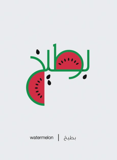 illustrated-arabic-words-meaning-mahmoud-el-sayed-3