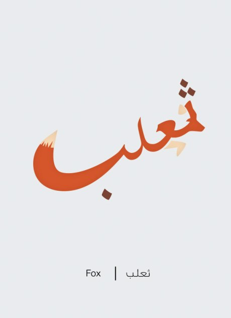 illustrated-arabic-words-meaning-mahmoud-el-sayed-7